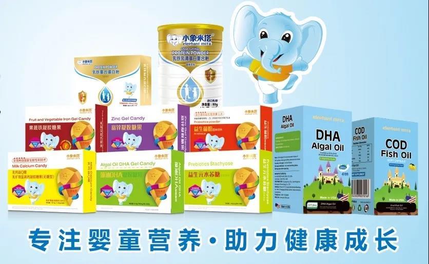 全能廣告集團與美國專業嬰童營養品小象米塔達成深度合作(圖1)