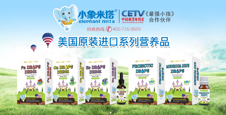 全能廣告集團與美國專業嬰童營養品小象米塔達成深度合作(圖3)