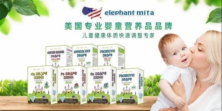 全能廣告集團與美國專業嬰童營養品小象米塔達成深度合作(圖2)