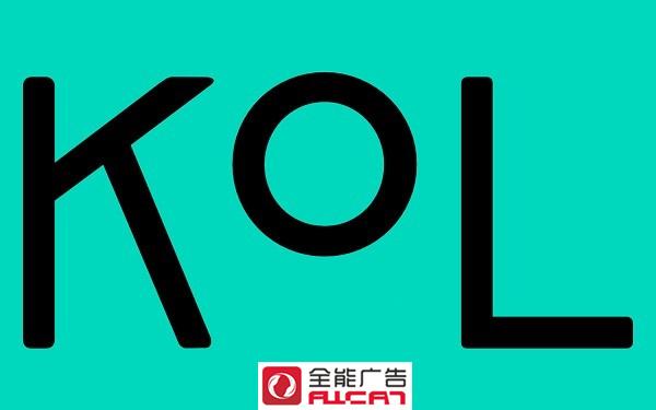 全能廣告:KOL流量與帶貨能力是成正比嗎?KOL營銷靠譜嗎?(圖1)