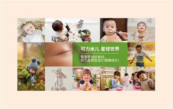 可力米兒引領兒童健康食品新主張,開啟全面新媒體營銷(圖3)
